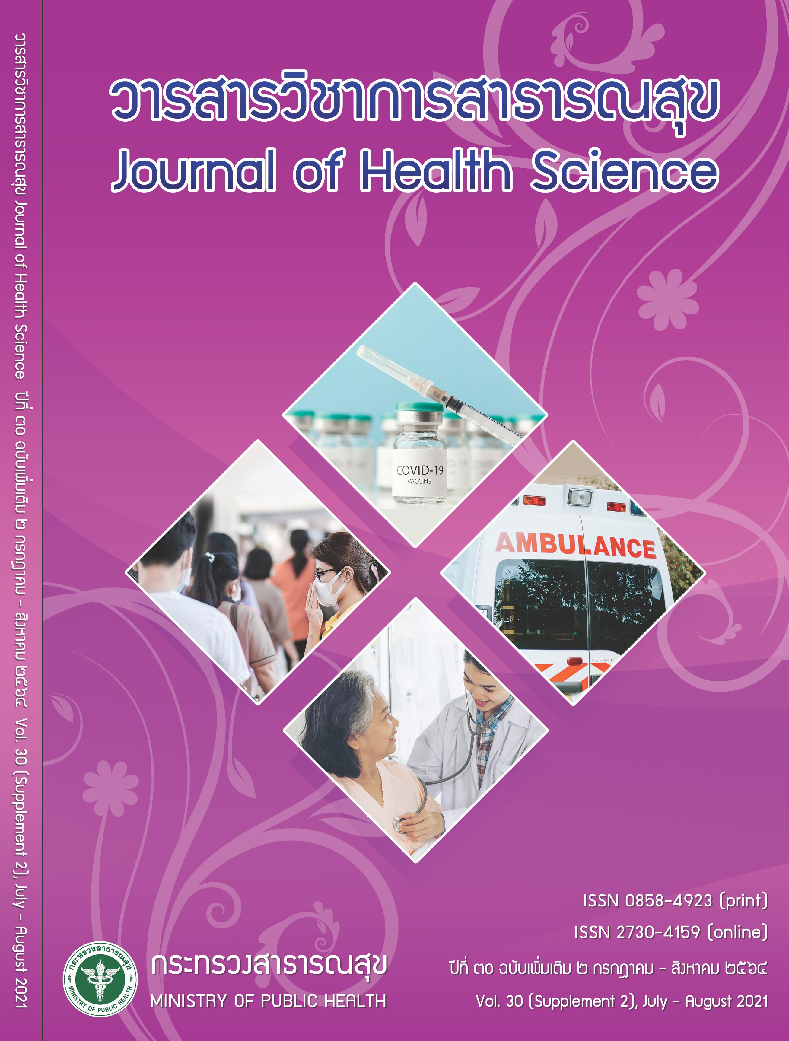 View Vol. 30 No. Supplement 2 (2021): Vol. 30 No. Supplement 2 : July-August 2021