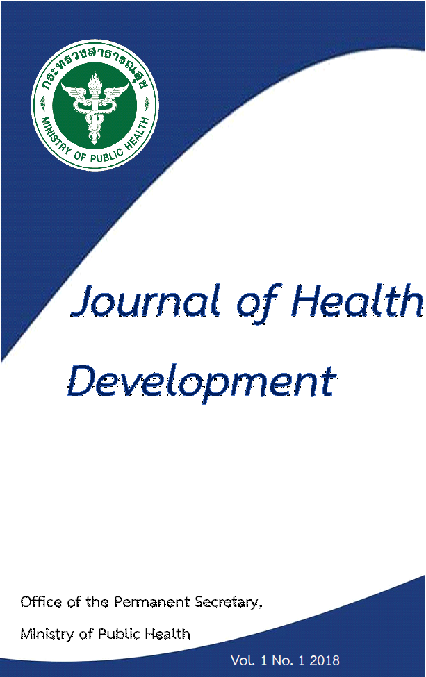 View Journal of Sustainable Health Development