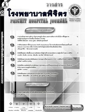 View Vol. 32 No. 2 April - September 2017