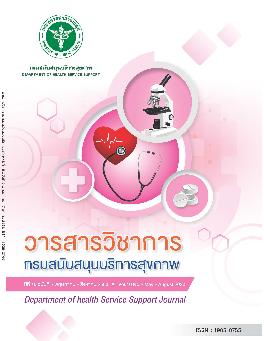 หน้าปกวารสารวิชาการกรมสนับสนุนบริการสุขภาพ
