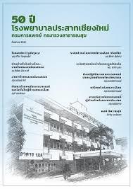 หน้าปกวารสาร